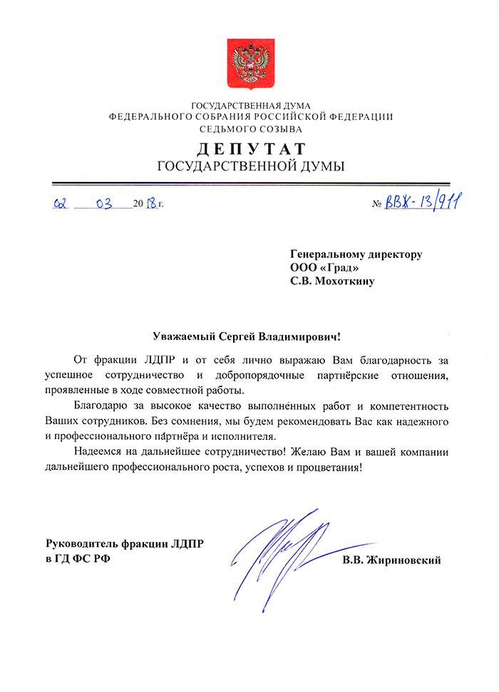 отзывы на ао град жириновский